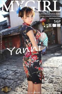 [MyGirl] Vol.080 美艳爆乳邻家妹王馨瑶yanni高贵旗袍装曼妙曲线养眼私拍 56P